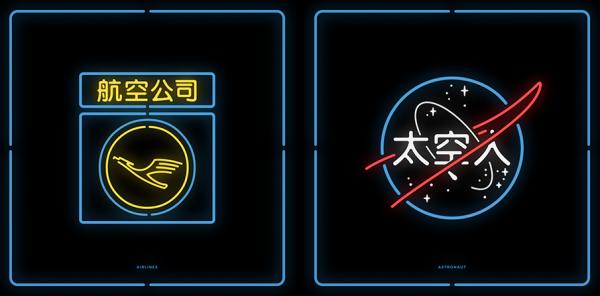 Logotipos traduzidos para o chinês e em neon (1)