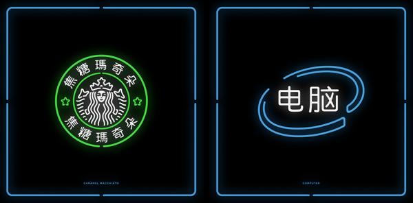 Logotipos traduzidos para o chinês e em neon (3)